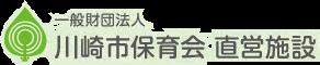 川崎市保育会 直営施設
